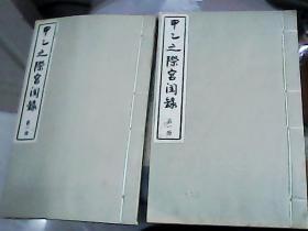 甲乙之际宫闺录 ( 大开本 线装书 稀见、木刻本 两册 全 )