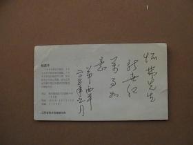南京画家【程西平,贺年片】