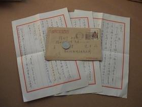 苏州教育学院老教授周庆基 信札一通三张 寄王明堂教授