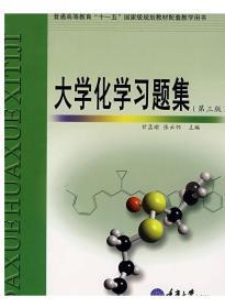 大学化学习题集 甘孟瑜 张云怀 重庆大学出版社