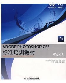 ADOBE PHOTOSHOP CS3标准培训教材 Adobe专家委员会 DDC传媒  汪