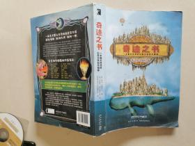 奇迹之书:一本图文并茂的幻想文学创作指南