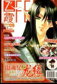 飞霞.公主志2010年9月上半月刊.总第213期.山海纪之龙缘