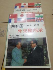 共和国外交秘闻录 1949—1976