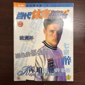 当代体育·足球版(NO.430期)封面-欧文