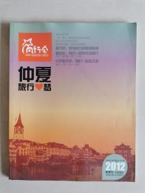 风行会 2012年夏季刊 09