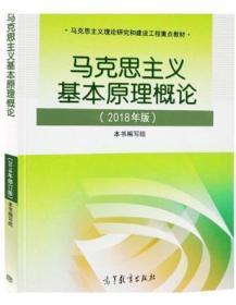 马克思主义基本原理概论(2018年版) 本书编写组 高等教育出版社 9