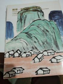 观想一中国书画四海集珍(2012年秋季拍卖会。)