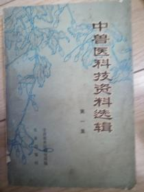 中兽医科技资料选辑(第一集)