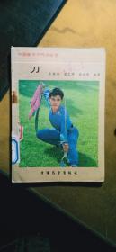 中国拳术与气功丛书:刀