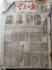 云南日报1950年7月合订本30期合售(建党二十九周年,一定解放台湾,主席总理讲话)内容精彩仅此一本,抢购中[抱拳][抱拳][抱拳]全网孤品