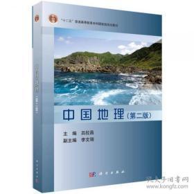 正版二手包邮 中国地理(第二版) 吕拉昌 9787030472113