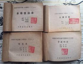 兴唐传(34本。其中夺襄阳缺页)