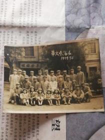 老照片~1949年7月1日革大照片