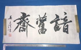 中国书协会员 著名书法家 吴未淳 书法 65*33.5