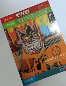 CANS艺术新闻、当代艺术新闻合刊 2012年2月