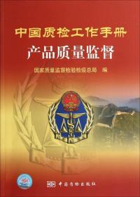 中国质检工作手册.产品质量监督