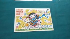 贺年卡 恭贺新春 1982