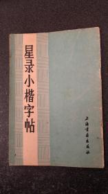 星录小楷字帖 (本字帖为著名书法家童星录书写)