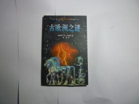 古欧洲之谜//丹尼肯著..中国青年出版社..1998年11月一版一印..品新如图....