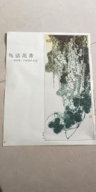 画报插页【山东名家作品】