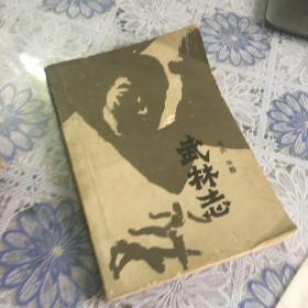 正版现货 武林志(武侠小说,1984年1版1印)