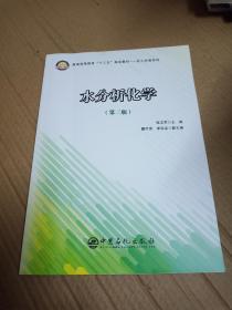 """普通高等教育""""十三五""""规划教材——化工环境系列 水分析化学(第二版)"""