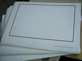 中国连环画出版社画稿纸60张 空白稿纸 八十年代老纸=
