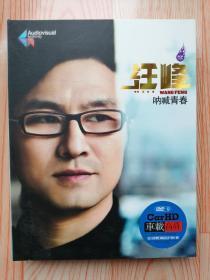 《汪峰 呐喊青春》车载高清DVD