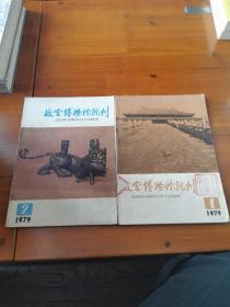 故宫博物院院刊(1979年第1、2两册)