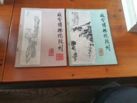 故宫博物院院刊(1985年第2、4两册)
