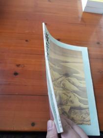 故宫博物院院刊(1988年第4册)