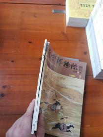 故宫博物院院刊(1990年第1、3两册)