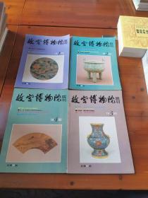 故宫博物院院刊(1992年第1-4册 四册)