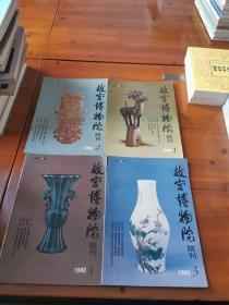故宫博物院院刊(1993年第1-4册 四册)