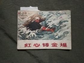 连环画: 红心铸金堤(根治海河系列)非馆藏,1973年一版一印,每页已检查核对不缺页