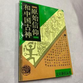 原始信仰和中国古神