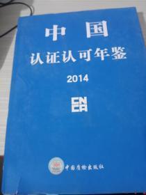 中國認證認可年鑒. 2014