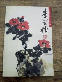 中国名画欣赏李苦禅 明信片