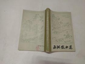 西湖文艺丛书——西湖散曲选