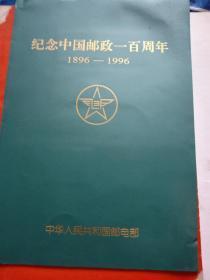 纪念中国邮政一百周年【1896-1996】含邮票1996-4 中国邮政百年(4枚全),小型张等