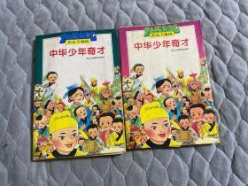 中华少年奇才(上下册)(彩色卡通画)