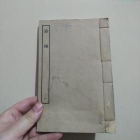 四部丛刊《论语集解》,涵芬楼影印日本正平本,线装白纸两册全。