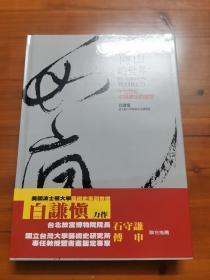 傅山的世界(毛笔签名钤印本)