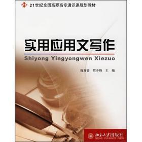 【全新正版】实用应用文写作9787301121368北京大学出版社