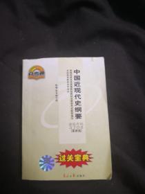 全国高等教育自学考试过关宝典·中国近现代史纲要,课程代码3708