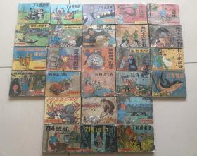 老版连环画:丁丁历险记26本合售