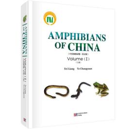 Amphibians of China Ⅰ(中国两栖动物 上卷)
