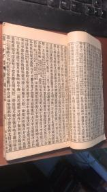"""第一才子书(第97-104回,一册。封面题""""古文评注绣像三国志演义"""",即金圣叹评本《三国演义》。民国初上海广益书局铅印本)"""
