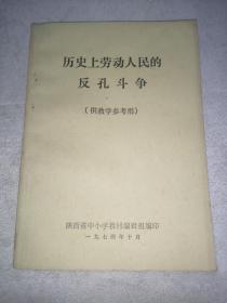 历史上劳动人民的反孔斗争(供教学参考用)